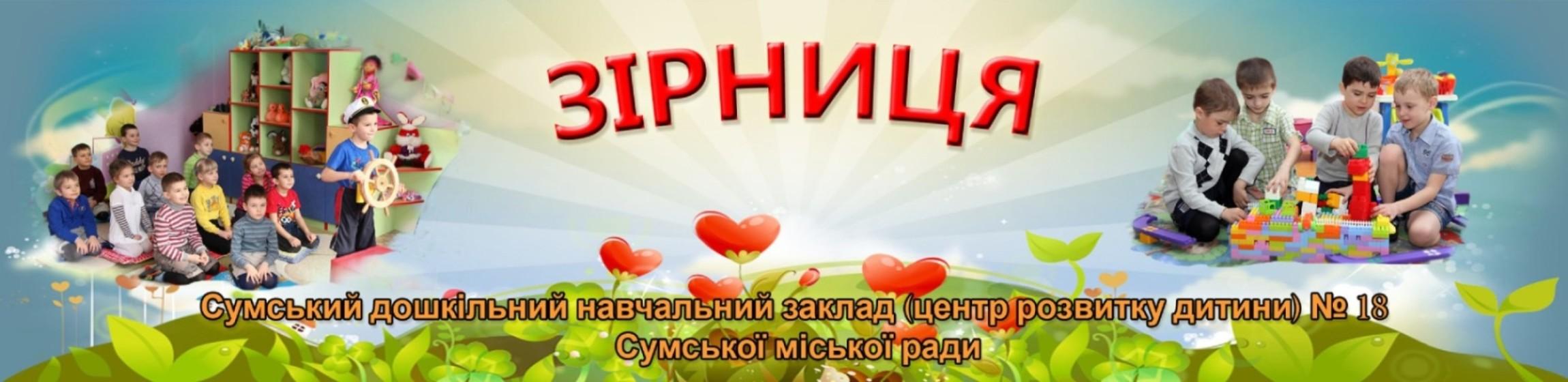 """ДНЗ № 18 """"Зірниця"""""""